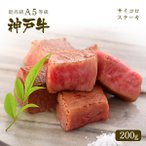 A5等級 神戸牛 サイコロステーキ 200g【ギフト可】 ◆ 牛肉 和牛 神戸牛 神戸ビーフ 神戸肉 プチギフト