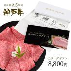神戸牛 牛肉 カタログギフト 送料無料 贈り物 A5 最高級の神戸牛カタログギフト8千円コース ブランド牛 和牛