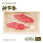 神戸牛イチボステーキ 450g(ステーキ3枚)