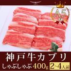 牛肉 和牛 神戸牛 神戸ビーフ 神戸肉 A5証明書付 A5等級神戸牛 カブリ しゃぶしゃぶ400g(2〜4人前)