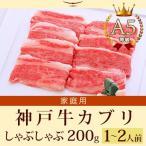 家庭用 牛肉 和牛 牛肉 和牛 神戸牛 神戸ビーフ 神戸肉 A5証明書付 A5等級神戸牛 カブリ しゃぶしゃぶ200g(1〜2人前)