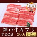 牛肉 和牛 神戸牛 神戸ビーフ 神戸肉 A5証明書付 A5等級神戸牛 カブリ すき焼き(すきやき) 200g(1〜2人前)
