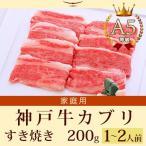 家庭用 牛肉 和牛 牛肉 和牛 神戸牛 神戸ビーフ 神戸肉 A5証明書付 A5等級神戸牛 カブリ すき焼き(すきやき) 200g(1〜2人前)