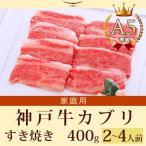 家庭用 牛肉 和牛 牛肉 和牛 神戸牛 神戸ビーフ 神戸肉 A5証明書付 A5等級神戸牛 カブリ すき焼き(すきやき) 400g(2〜4人前)