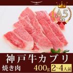 牛肉 和牛 神戸牛 神戸ビーフ 神戸肉 A5証明書付 A5等級神戸牛 カブリ 焼肉(焼き肉)400g(2〜4人前)