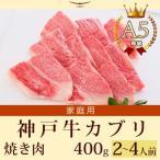 家庭用 牛肉 和牛 牛肉 和牛 神戸牛 神戸ビーフ 神戸肉 A5証明書付 A5等級神戸牛 カブリ 焼肉(焼き肉)400g(2〜4人前)
