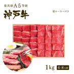 神戸牛霜降り・カルビ焼肉セット(焼き肉セット)1kg(肩ロース500g+ブリスケ500g)6〜8人前