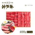 神戸牛霜降り・カルビ焼肉セット(焼き肉セット)400g(肩ロース200g+バラ200g)2〜4人前