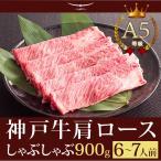 この肉が神戸牛の最高峰A5等級 神戸牛 しゃぶしゃぶ 霜降り肩ロース 900g (6〜7人前)