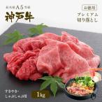A5等級神戸牛プレミアム切り落とし(しゃぶしゃぶ・すきやき用) 1kg【ギフト可】 ◆ 牛肉 和牛 神戸牛 神戸ビーフ 神戸肉