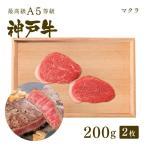 牛肉 和牛 神戸牛 神戸ビーフ 神戸肉 A5証明書付 A5等級神戸牛 マクラ ステーキ (シンキボウ) 200g(2枚)