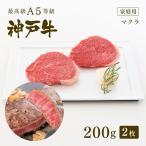 家庭用 牛肉 和牛 牛肉 和牛 神戸牛 神戸ビーフ 神戸肉 A5証明書付 A5等級神戸牛 マクラ ステーキ (シンキボウ) 200g(2枚)
