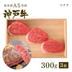 牛肉 和牛 神戸牛 神戸ビーフ 神戸肉 A5証明書付 A5等級神戸牛 マクラ ステーキ (シンキボウ) 300g(3枚)