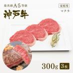 家庭用 牛肉 和牛 牛肉 和牛 神戸牛 神戸ビーフ 神戸肉 A5証明書付 A5等級神戸牛 マクラ ステーキ (シンキボウ) 300g(3枚)