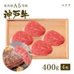 牛肉 和牛 神戸牛 神戸ビーフ 神戸肉 A5証明書付 A5等級神戸牛 マクラ ステーキ (シンキボウ) 400g(4枚)