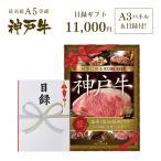 【送料無料】大パネル付!2次会・コンペに!神戸牛目録ギフトセット 1万円コース×3セット