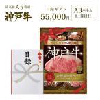 特選A5等級神戸牛目録ギフト・内祝いセット 5万円お歳暮 肉 ギフト お取り寄せ ご当地