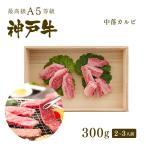 A5等級 神戸牛 中落カルビ(バラ) 焼肉(焼き肉) 300g(2〜3人前) ◆ 牛肉 和牛 神戸牛 神戸ビーフ 神戸肉 A5証明書付
