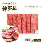 神戸牛 贈り物 ギフト A5 神戸牛A5等級 神戸牛霜降りプレミアム肩ロース 焼肉 焼き肉 200g(1〜2人前)神戸ビーフ