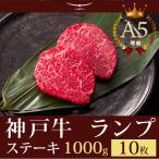 特選A5等級神戸牛ランプステーキ 1kg ステーキ 神戸ビーフ KOBE BEEF お歳暮の贈りものギフト・内祝いに!お歳暮 肉 ギフト お取り寄せ ご当地