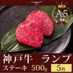 特選A5等級神戸牛ランプステーキ 500g ステーキ 神戸ビーフ KOBE BEEF お歳暮の贈りものギフト・内祝いに!お歳暮 肉 ギフト お取り寄せ ご当地