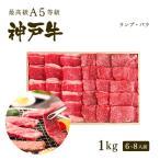 【特選A5等級】神戸牛特選赤身・ カルビ 焼肉セット(焼き肉セッ ト) 1kg(ランプ500g+バラ500g)6〜8人前 バーベキュー(BBQ)にも!