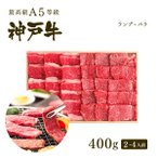 特選A5等級神戸牛ランプ・ブリスケ焼肉セット 400g (2〜4人前)お歳暮 肉 ギフト お取り寄せ ご当地