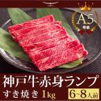 特選A5等級神戸牛ランプすき焼き(すきやき・好き焼き) 1kg   (6〜8人前) お歳暮の贈りものギフト・内祝いに!お歳暮 肉 ギフト お取り寄せ ご当地