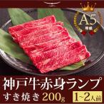 特選A5等級神戸牛ランプすき焼き(すきやき・好き焼き) 200g (1〜2人前) お歳暮の贈りものギフト・内祝いに!お歳暮 肉 ギフト お取り寄せ ご当地
