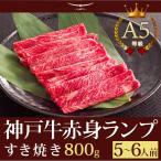 特選A5等級神戸牛ランプすき焼き(すきやき・好き焼き) 800g (5�6人前) お歳暮の贈りものギフト・内祝いに!お歳暮 肉 ギフト お取り寄せ ご当地