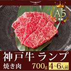 特選A5等級神戸牛ランプ焼肉 700g (4〜6人前) お歳暮の贈りものギフト・内祝いに!お歳暮 肉 ギフト お取り寄せ ご当地