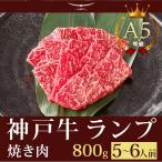 特選A5等級神戸牛ランプ焼肉 800g (5〜6人前) お歳暮の贈りものギフト・内祝いに!お歳暮 肉 ギフト お取り寄せ ご当地