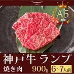 特選A5等級神戸牛ランプ焼肉 900g (6〜7人前) お歳暮の贈りものギフト・内祝いに!お歳暮 肉 ギフト お取り寄せ ご当地