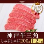 牛肉 和牛 神戸牛 神戸ビーフ 神戸肉 A5証明書付 A5等級神戸牛 三角 しゃぶしゃぶ200g(1〜2人前)