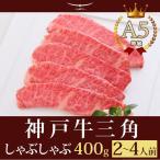 牛肉 和牛 神戸牛 神戸ビーフ 神戸肉 A5証明書付 A5等級神戸牛 三角 しゃぶしゃぶ400g(2〜4人前)