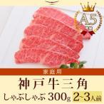 家庭用 牛肉 和牛 牛肉 和牛 神戸牛 神戸ビーフ 神戸肉 A5証明書付 A5等級神戸牛 三角 しゃぶしゃぶ300g(2〜3人前)