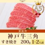 家庭用 牛肉 和牛 牛肉 和牛 神戸牛 神戸ビーフ 神戸肉 A5証明書付 A5等級神戸牛 三角 すき焼き(すきやき) 200g(1〜2人前)