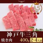 牛肉 和牛 神戸牛 神戸ビーフ 神戸肉 A5証明書付 A5等級神戸牛 三角 焼肉(焼き肉)400g(2〜4人前)