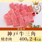 家庭用 牛肉 和牛 牛肉 和牛 神戸牛 神戸ビーフ 神戸肉 A5証明書付 A5等級神戸牛 三角 焼肉(焼き肉)400g(2〜4人前)
