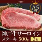 神戸牛 牛肉 サーロイン ステーキ ギフト 神戸牛A5等級 サーロインステーキ 500g(神戸牛ステーキ3枚)