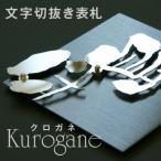 表札 ステンレス表札 切抜き表札「KUROGANE」