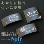 表札 ステンレス表札 デザイン表札Noir「ノワール」