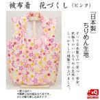 【被布着】ちりめん被布着 花づくし(ピンク) 白木製 専用飾り台付