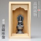 高岡銅器 十二支の御守本尊 虚空蔵菩薩 手元仏像 お仏像とお香セットがコンパクトに収まっています  [ging-100-nsl] ホビー オブジェ・雑貨 鋳造仏
