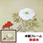 日本の名画 日本画 日本の名画 牡丹 42×34cm 小林古径 新絹本 木製フレーム アクリルカバー F4
