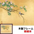 和の風情 自然の情緒 風雅 日本画 伝統 和の風情 薔薇文鳥 円山応挙 フォトフレーム 20×15cm 新絹本 木製 ガラスカバー フォトフレーム