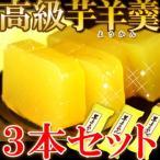 【鳴門金時芋100%使用】高級芋ようかん3本セット≪常温≫