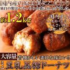 昔懐かしい素朴な味わい!【大容量】ミニ豆乳黒糖ドーナツ1.2kg
