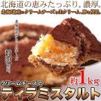 北海道の恵みたっぷり!!【訳あり】クリームチーズのティラミスタルト1kg