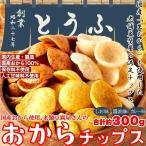 国産生おからを使用!!老舗豆腐屋さんのおからチップス3種(しお味、醤油味、カレー味)約300g